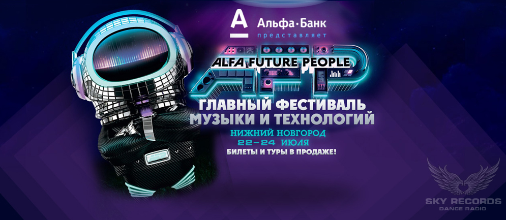 Alfa Future People Июль 2016