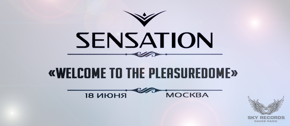 18 июня Sensation «Welcome to the Pleasuredome» в Москве